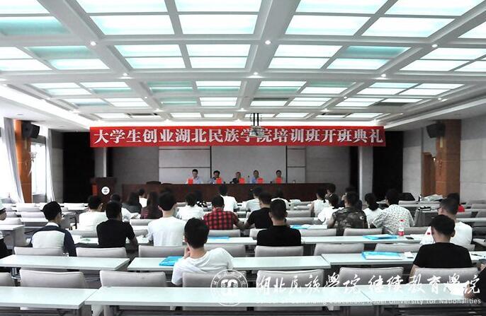大学生创业湖北民族学院培训班开班