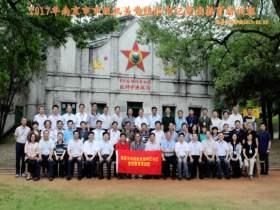 南京市市级机关党组织书记2017年党性教育培训班在瑞金干部学院举办