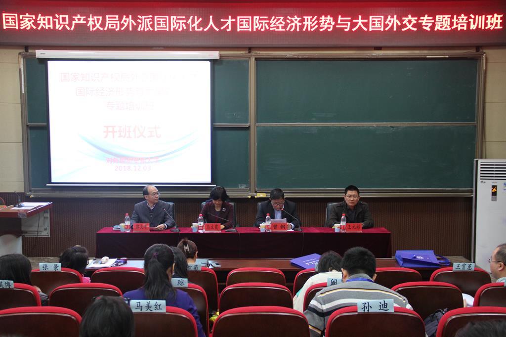 国家知识产权局外派国际化人才国际经济形势与大国外交专题培训班
