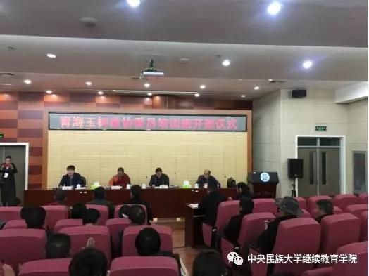 青海省玉树藏族自治州政协委员培训班