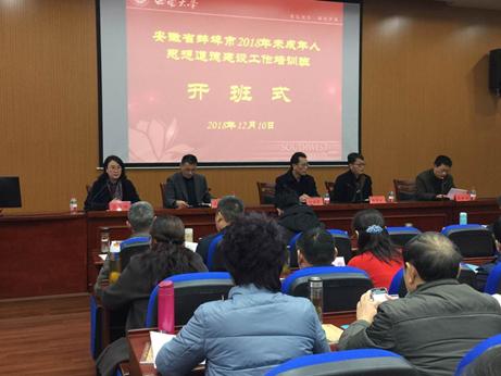 安徽省蚌埠市2018年未成年人思想道德建设工作培训班