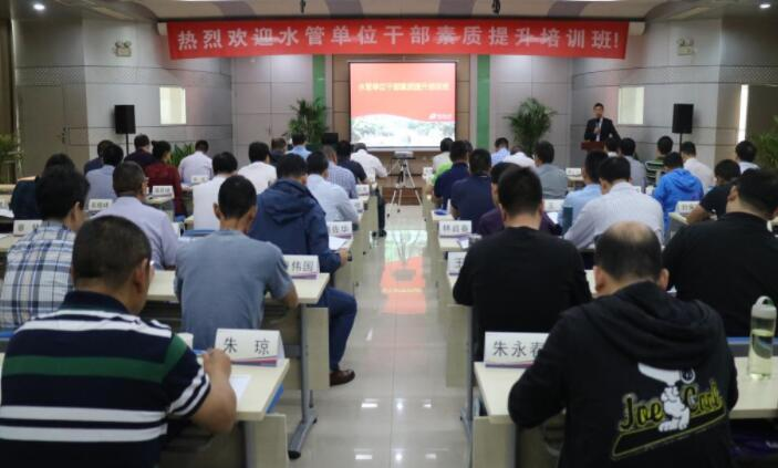 2018宁波水管单位干部素质提升培训班成功举办