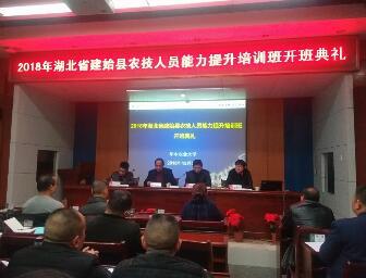 2018年湖北省建始县农技人员能力提升培训班在我校顺利开班
