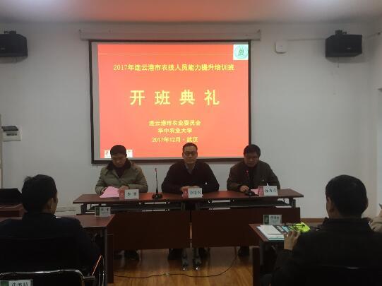 连云港市农技人员能力提升培训班开班