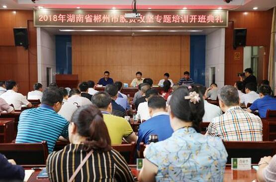 郴州市脱贫攻坚专题培训班在我校举办