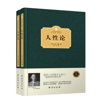 西方哲学大师经典著作:高层次思考人生,大视野解读世 精装版(套装共5册)