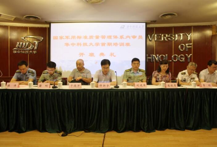 首期国家军用标准质量管理体系内审员培训班成功举办
