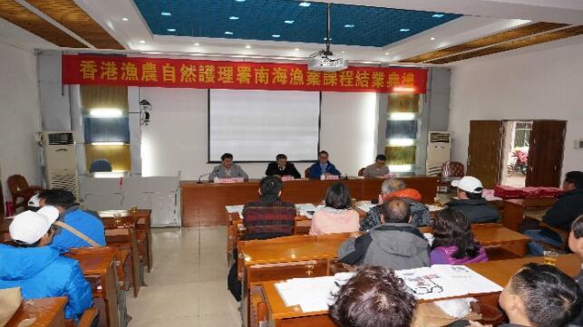 圆满完成香港渔农自然护理署渔业应用技术课程培训