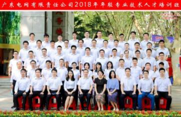 广东电网有限责任公司2018年年轻专业技术人才培训班圆满结束