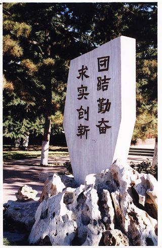 北京理工大学校风