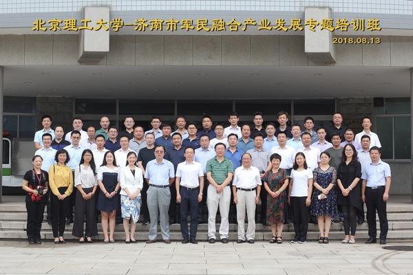 济南市军民融合产业发展专题培训班