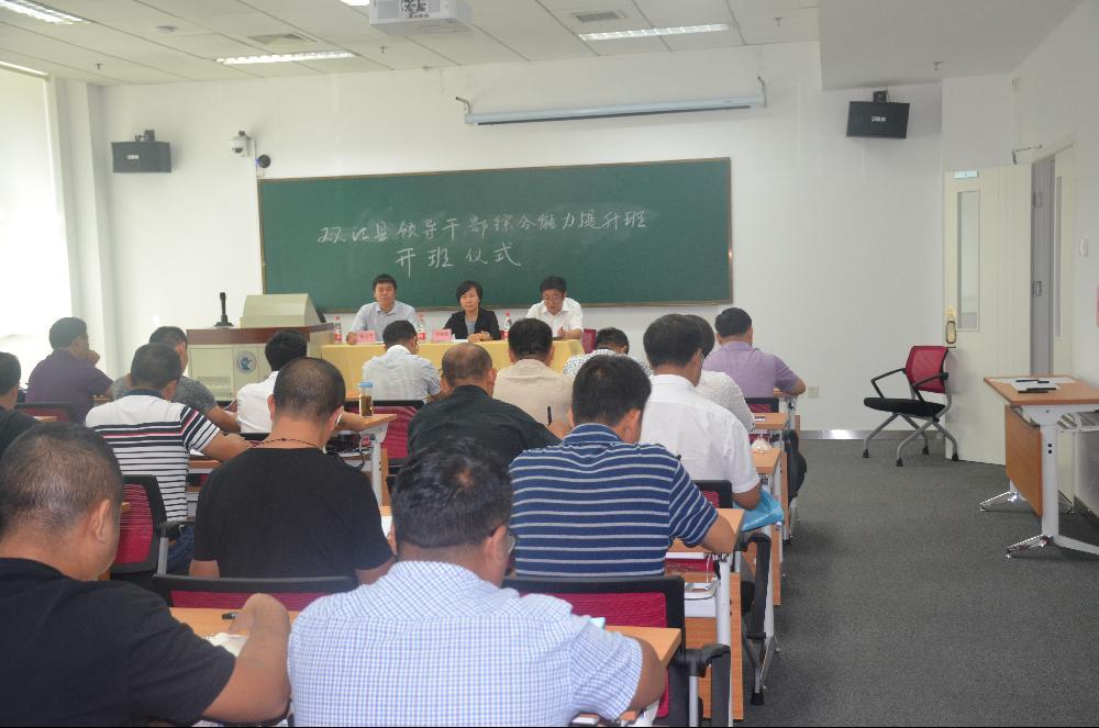 双江自治县领导干部综合能力提升培训班
