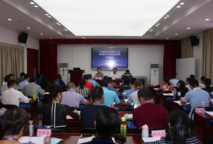 我校举办广西贺州市农机推广队伍综合能力提升专题培训班