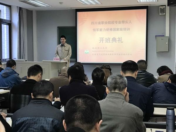 四川省职业院校专业带头人国家级培训开班
