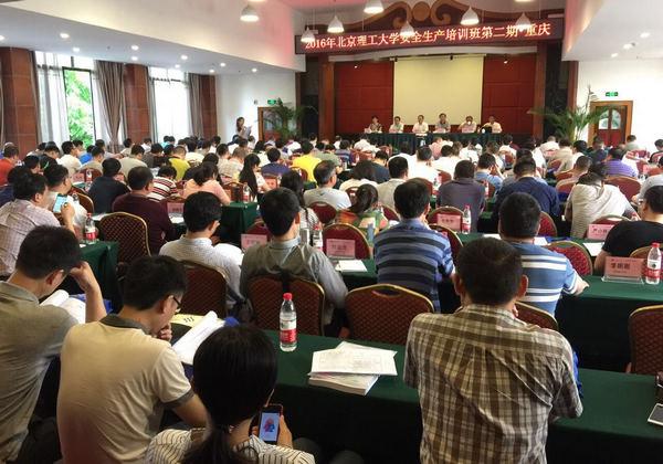 北京理工大学安全生产第二期培训班