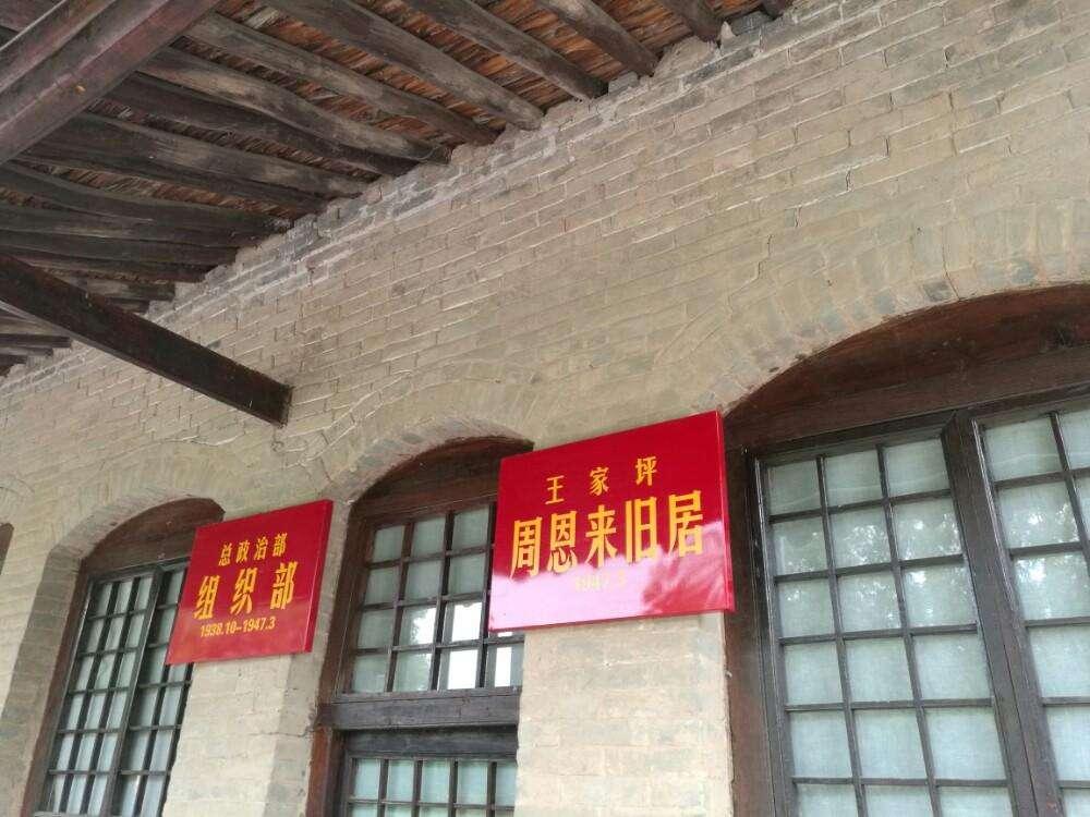 王家坪革命旧址