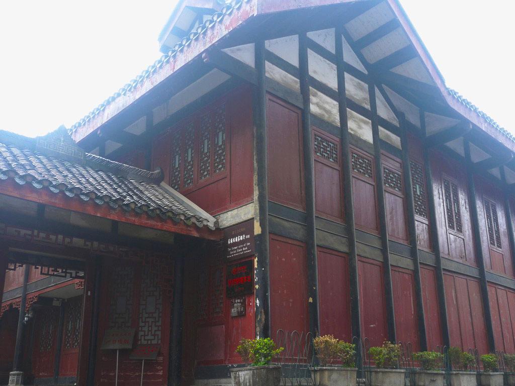 中华苏维埃国家银行旧址