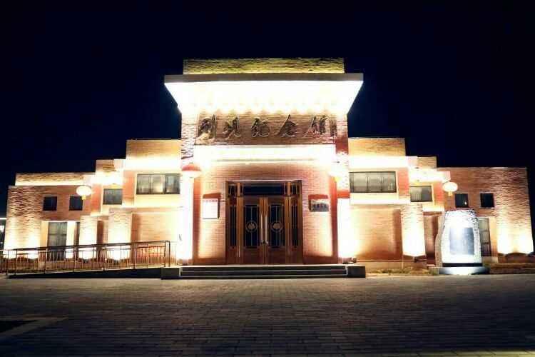 兰考县刘岘纪念馆