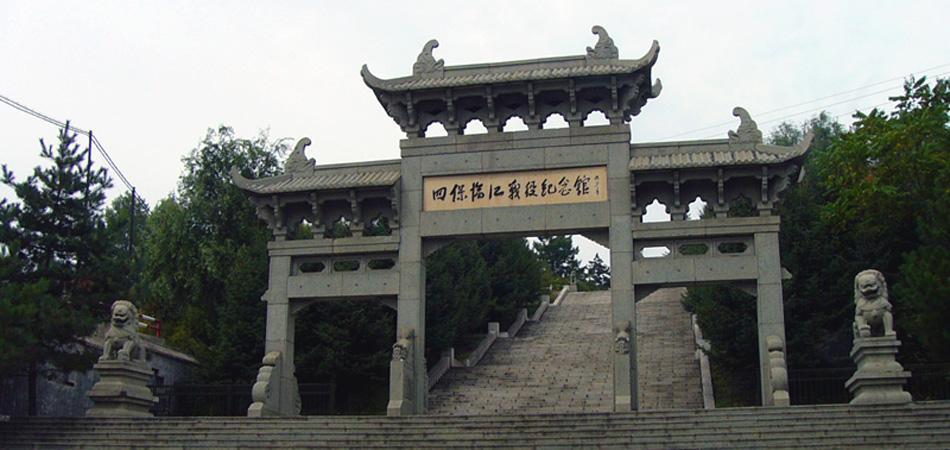 """临江""""四保临江""""烈士陵园"""