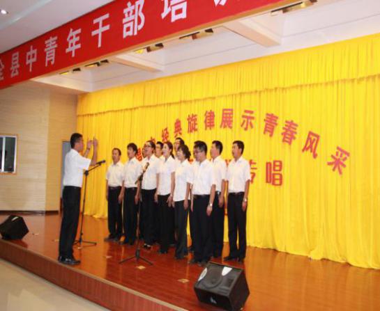 全县中青年干部培训班红歌传唱