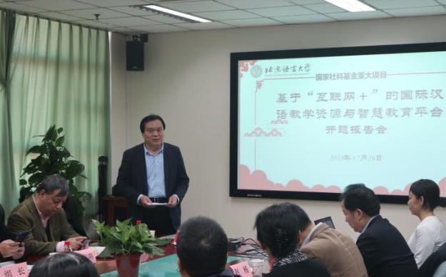 """国家社科基金重大项目""""基于'互联网+'的国际汉语教学资源与智慧教育平台研究""""举行开题报告会"""