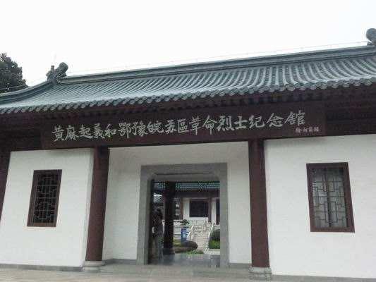 红安县黄麻起义和鄂豫皖苏区革命烈士陵园