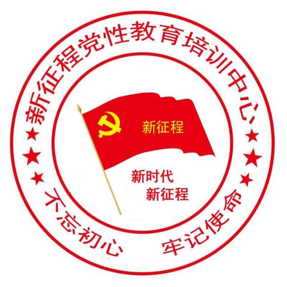 山东沂蒙党性教育中心