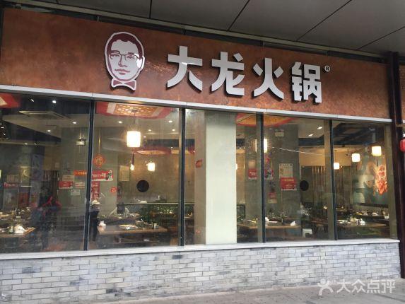 大龙火锅石碾盘旗舰店