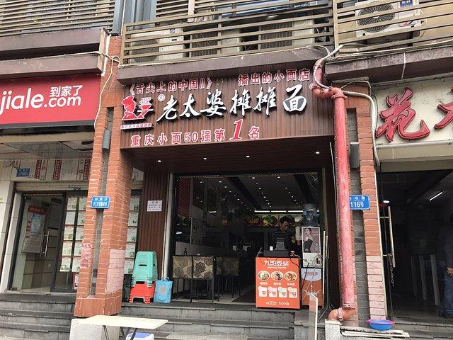 秦云老太婆摊摊面总店