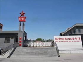 【红色教育】高金城烈士纪念馆