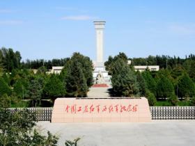 【红色教育】中国工农红军西路军纪念馆