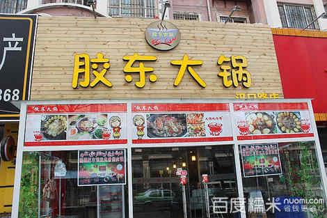 胶东大锅(汉口路店)