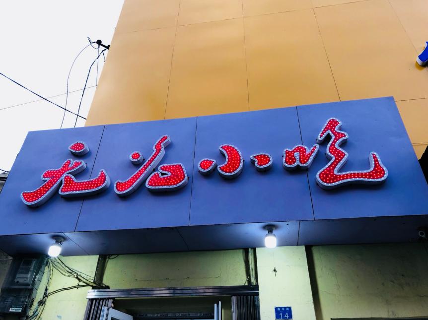 青岛无名小吃