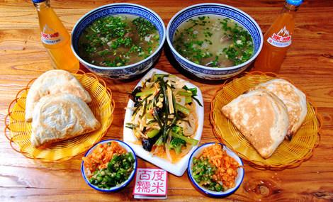 澄城水盆羊肉