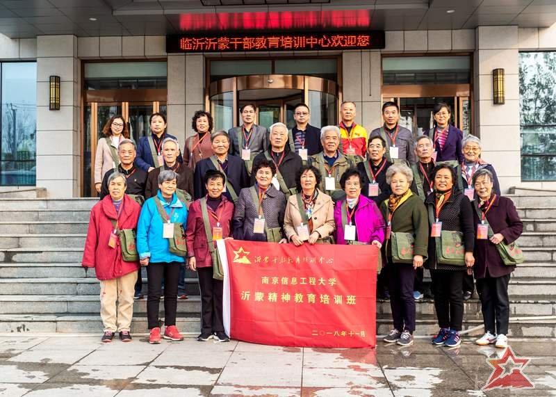 南京信息工程大学沂蒙精神教育培训班