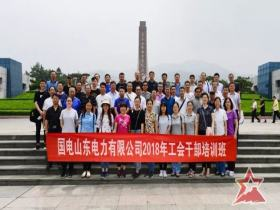 国电山东电力公司2018年工会干部培训班