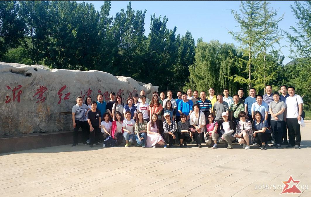中国兵器工业集团沂蒙党性教育培训班第一期