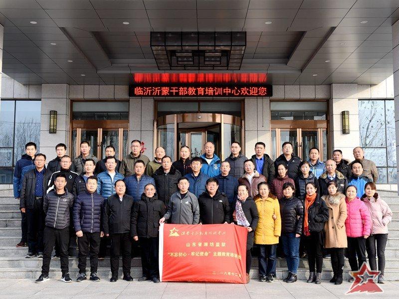山东省潍坊监狱沂蒙红色教育培训班