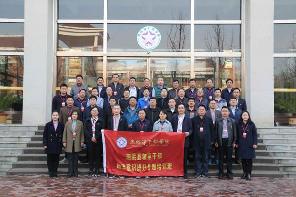 江西省人社厅基层党组织书记党性教育专题培训班在我院学习圆满结束
