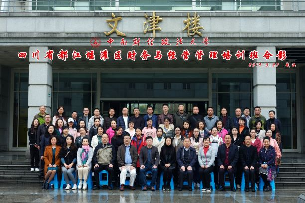 四川省都江堰灌区财务与经营管理培训班在我校顺利举办