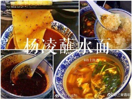 一米长的杨凌蘸水面你能吃几根