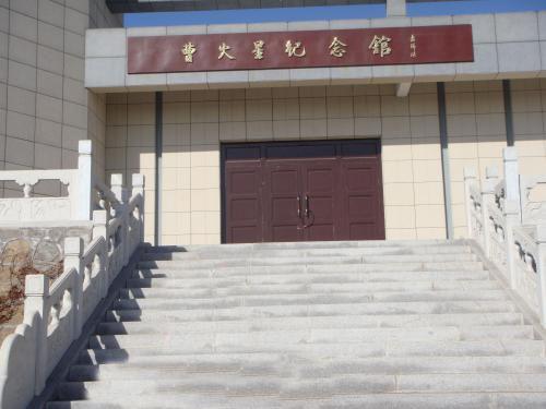 曹火星纪念馆