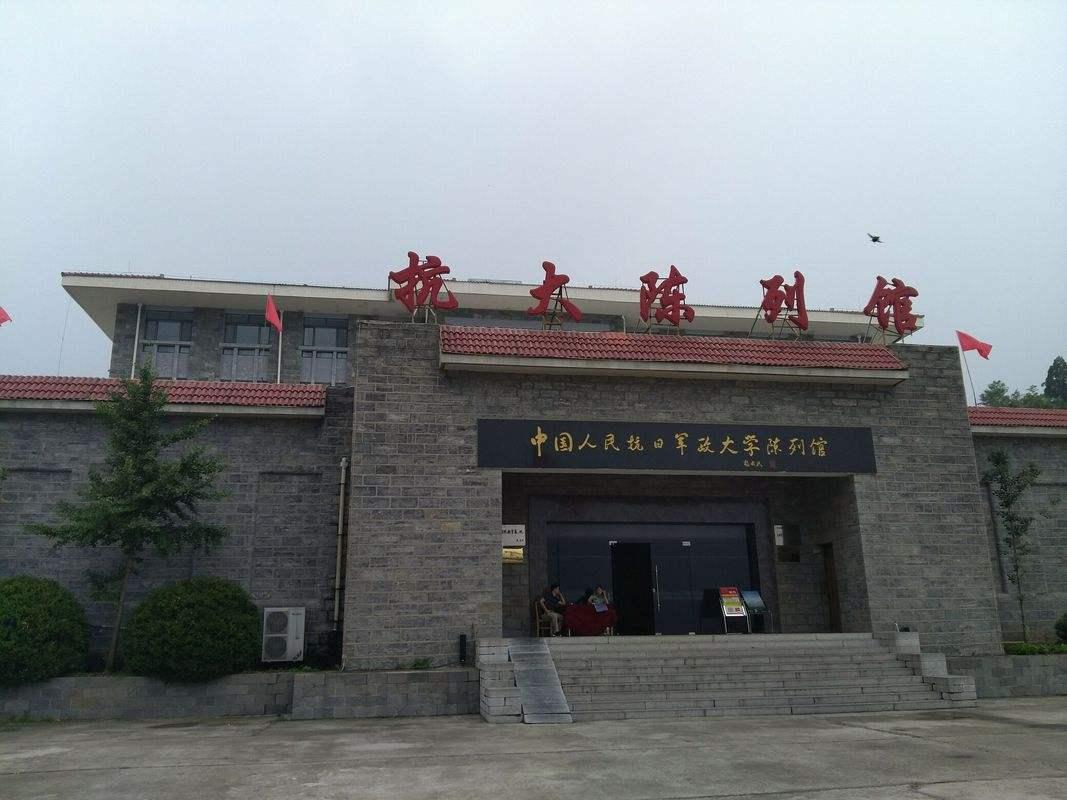 邢台抗大陈列馆