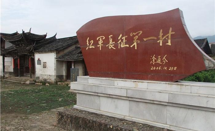红军长征第一村——中复村