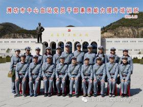 潍坊市中心血站党员干部素质能力提升培训班