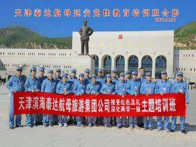天津泰达航母培训班