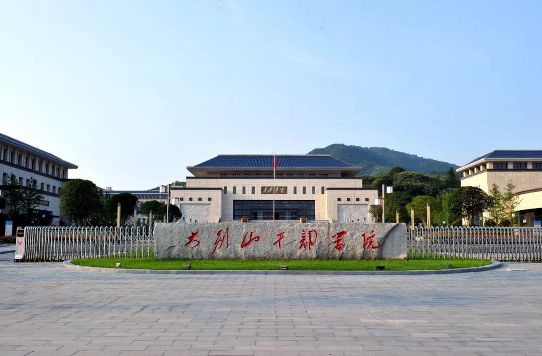 大别山干部学院被列入省(部)级党委(党组)批准、中组部备案的干部党性教育基地目录
