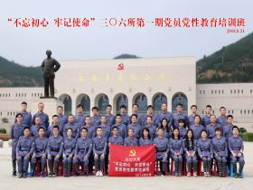 北京三零六所培训班