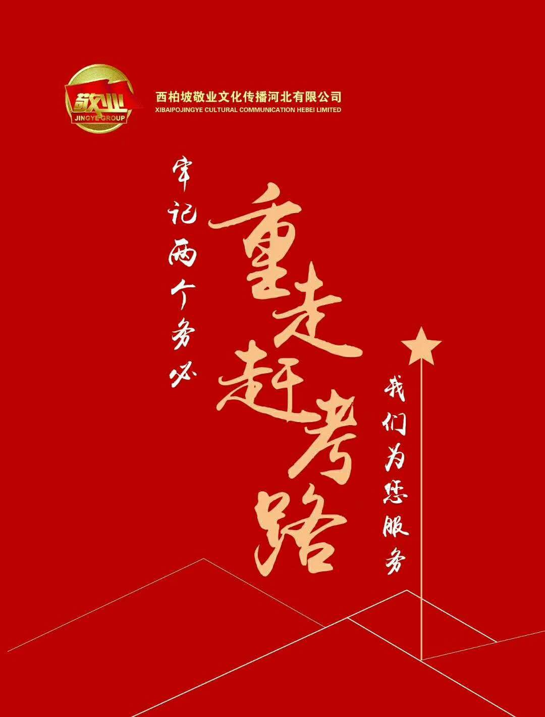 平山县赶考行文化培训中心