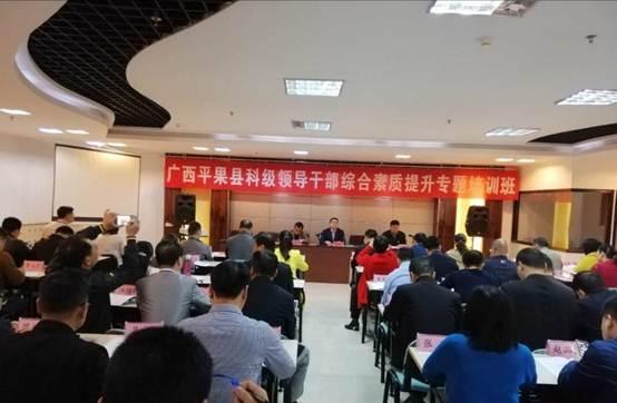 4月22日广西平果县科级领导干部综合素质提升专题培训班在我校开班